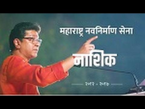 NASHIK MNS VIDEO | Maharashtra Navnirman Sena Nashik - Raj Thackeray
