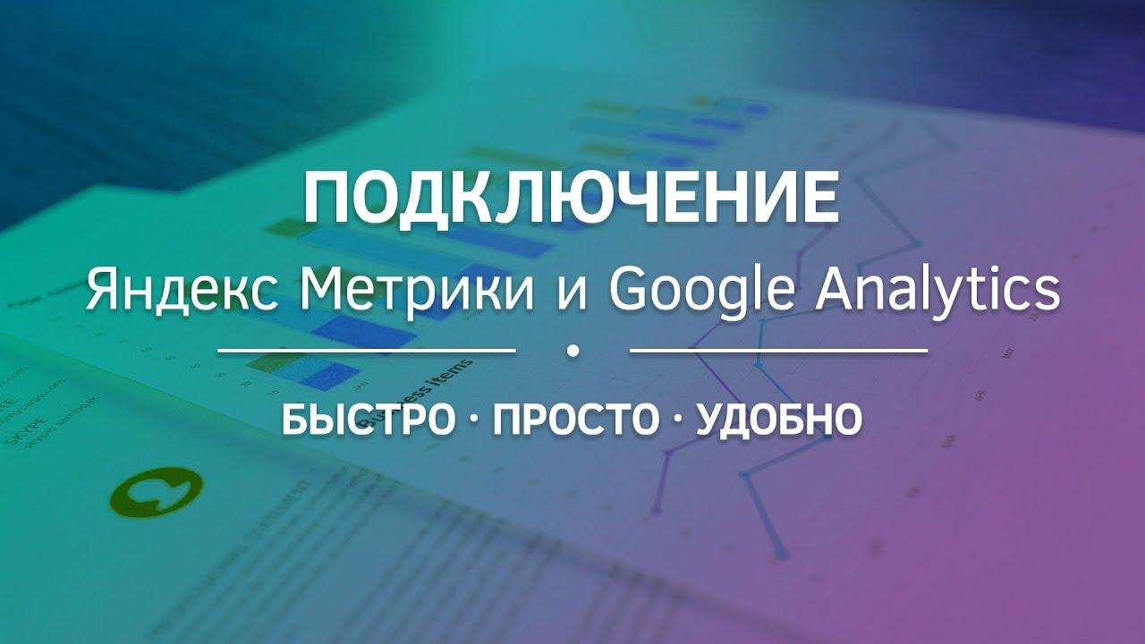 Быстрый, простой и удобный способ установить Яндекс Метрику и Google Analytics в WordPress