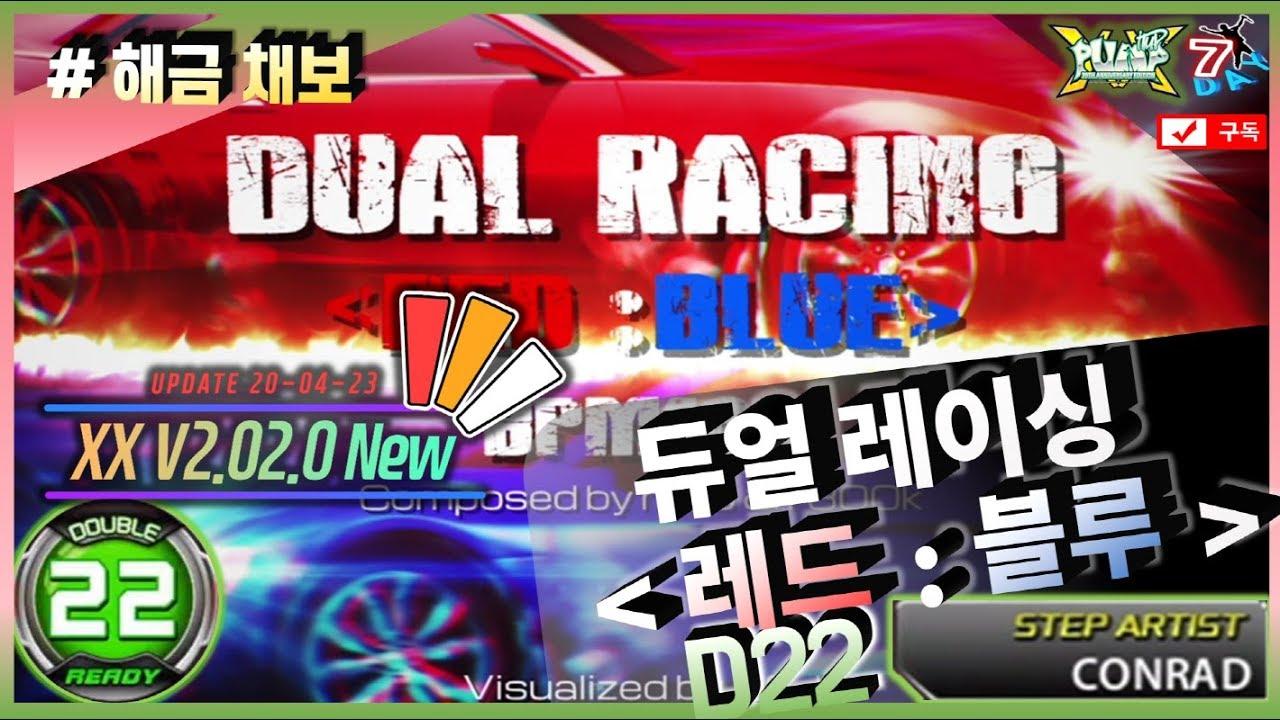 (펌프)[Pump XX] 듀얼 레이싱 (레드:블루) D22 @해금 -Dual Racing (Red:Blue)- [7Day]