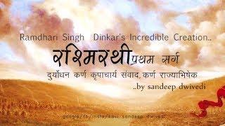"Hindi Kavita : ""रश्मिरथी"" प्रथम सर्ग : रामधारी सिंह 'दिनकर ' : sandeep dwivedi"