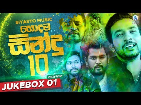 Siyasto Music Top 10 Sinhala Songs  Sinhala New Songs  Sinhala New Songs 2019  Sinhala Sindu