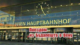 Поезд Будапешт-Вена