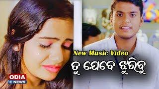 Tu Jebe Jhuribu New Sad Romantic Music Humane Sagar, Pinaki, Pravat & Subhasmita