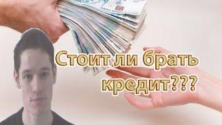 Стоит ли брать кредит???(Стоит ли брать кредит??? Нужно ли брать кредит? Этим вопросом задаются многие люди, и причина этих расспросов..., 2016-03-13T19:59:30.000Z)