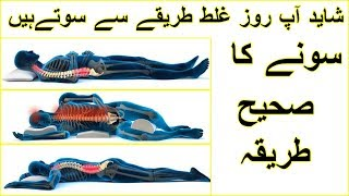 What is the Right Sleeping Position For A Healthy Life