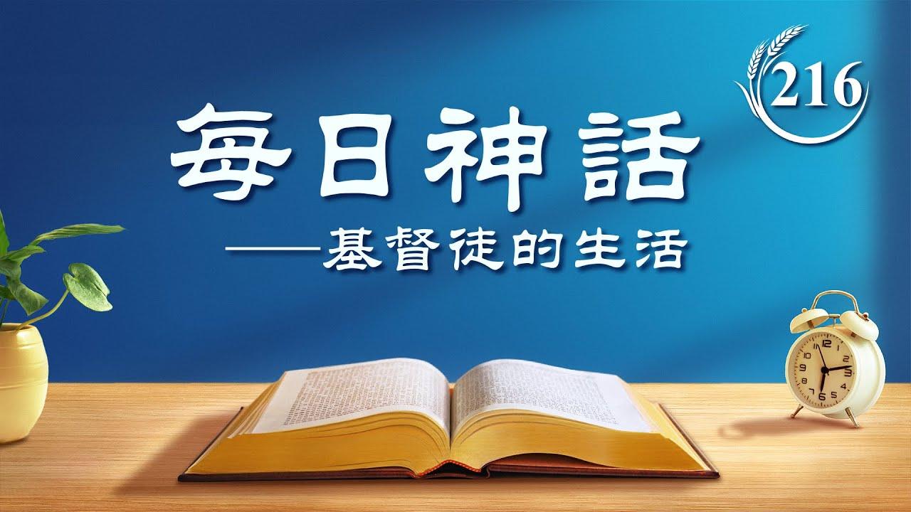 每日神话 《人在神的经营中才能蒙拯救》 选段216