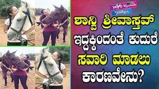 ಶಾನ್ವಿ ಶ್ರೀವಾಸ್ತವ್ ಕುದುರೆ ಸವಾರಿ ಮಾಡಲು ಕಾರಣವೇನು? | Shanvi Srivastava Latest | YOYO Kannada Talkies