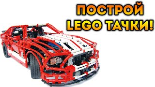 ПОСТРОЙ LEGO ТАЧКИ!