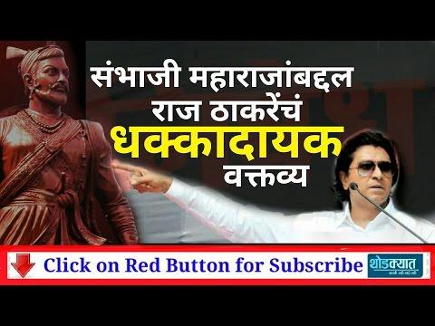 छ. संभाजी महाराजांबद्दल राज ठाकरेंचं वादग्रस्त वक्तव्य | Raj Thackeray on Sambhaji Maharaj