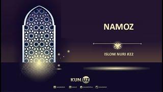 NAMOZ - ISLOM NURI #22 | ISOQJON BEGMATOV