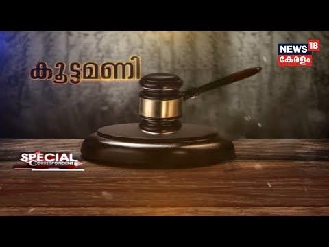 Special Correspondent:കൂട്ടമണി- പള്ളികള് തര്ക്കഹേതുവാകുമ്പോള്|Piravom & Kothamangalam Church Case