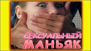 Сексуальный маньяк на Youtube / Как победить сексуального маньяка / Реальные ИСТОРИИ