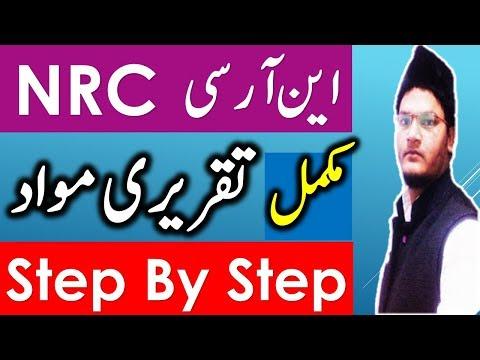 NRC par taqreer karne ka Tarika | step by step | mawadul khateeb
