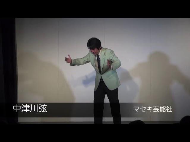 中津川弦『夏休みの宿題』