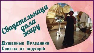 Свидетельница дала жару! Подарок на Стеклянную свадьбу Юбилейная свадебная дата