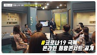 코로나19 극복 온라인 희망콘서트 공개_[2020.9.1주] 영상 썸네일