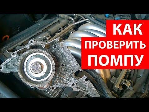 Как проверить помпу не снимая с двигателя автомобиля - 3 способа