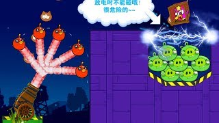 Angry Birds Cannon 4 - BLAST ALL PIGGIES THROUGH ELECTRIC SHOCKER!