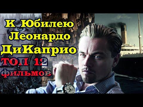 К Юбилею Леонардо ДиКаприо ТОП 12 фильмов