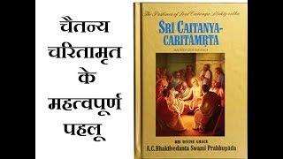 important aspects of Chaitanya Charitamrita | HG Bimla Prasad Das