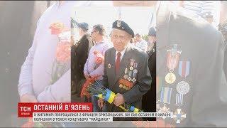 У Житомирі прощалися з останнім в Україні колишнім в'язнем концтабору  Майданек