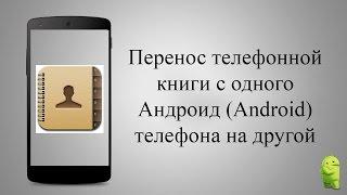 видео Как перенести контакты с Андроида на Андроид