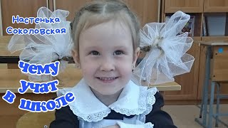 Учат в школе. Очень позитивный клип о школе в исполнении 3-хлетней Настеньки Соколовской