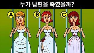 11가지 재미있는 IQ테스트용 범죄 현장 게임