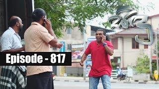 Sidu | Episode 817 24th September 2019 Thumbnail