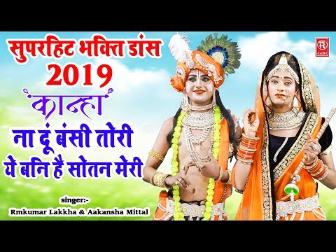भक्ति-डांस-2019- -कान्हा-ना-दूं-बंसी-तेरी- -kanha-naa-dun-bansi-teri- -ramkumar-lakkha- -akansha
