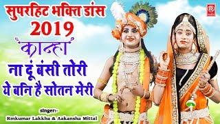 भक्ति डांस 2020 | कान्हा ना दूं बंसी तेरी | Kanha Naa Dun Bansi Teri | Ramkumar Lakkha | Akansha