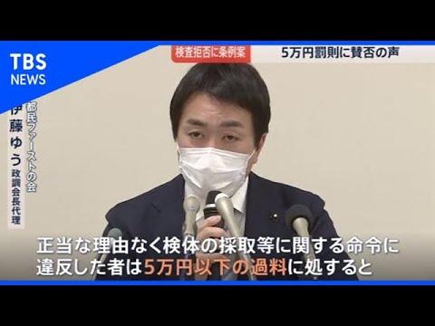 """PCR検査拒否で""""5万円""""!?、罰則の条例案提出へ"""