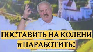 Срочно! Лукашенко обозначил ВРАГОВ которые хотят ПОРАБОТИТЬ Беларусь