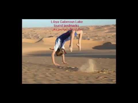Libya Gaberoun Lake tourist landmarks  معالم ليبيا السياحية بحيرة قبر عون