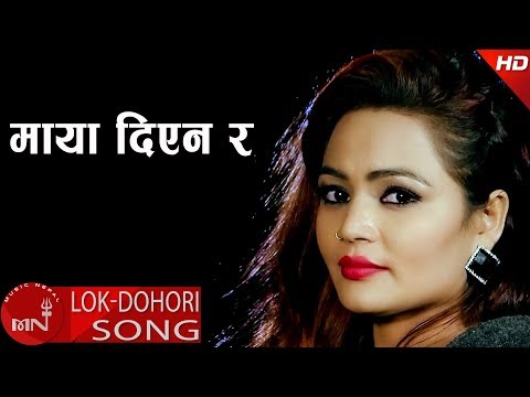 New Nepali Song 2074/2018 | Maya Diyanara - Yam Bista & Smriti Adhikari Ft. Sushil, Nisha & Jharna