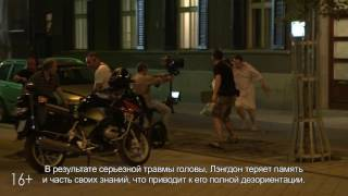 Видео о съемках фильма режиссера Рона Ховарда «Инферно»
