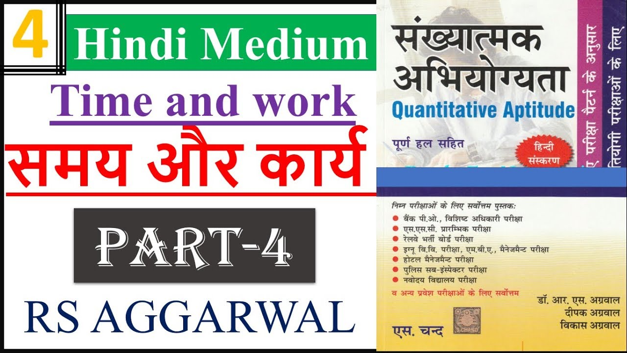 Rs Aggarwal Quantitative Aptitude Pdf 2012 In Hindi