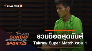 Takraw Super Match by Thai PBS ตอนที่ 1 : Sunday Inspiration Sports (17 ม.ค. 64)