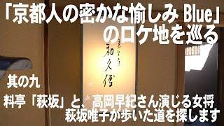 『京都人の密かな愉しみ Blue』は「京都人の密かな愉しみ 秋 冬 桜散る...