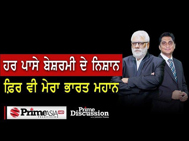 Prime Discussion (1556) || ਹਰ ਪਾਸੇ ਬੇਸ਼ਰਮੀ ਦੇ ਨਿਸ਼ਾਨ ਫ਼ਿਰ ਵੀ ਮੇਰਾ ਭਾਰਤ ਮਹਾਨ
