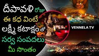 Diwali Special Video | Significance of Diwali | Lakshmi Puja | Lakshmi Kataksham | Amavasya