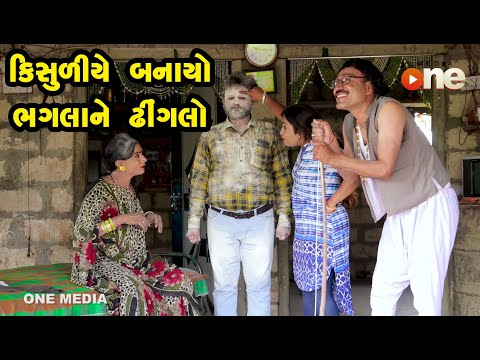 Kisuliye Banayo Bhaglane Dhinglo   | Gujarati Comedy | One Media