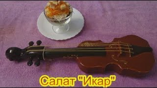 Салат Икар салаты на праздничный стол быстро вкусно