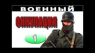 ОККУПАЦИЯ 2016  Военные сериалы и фильмы онлайн