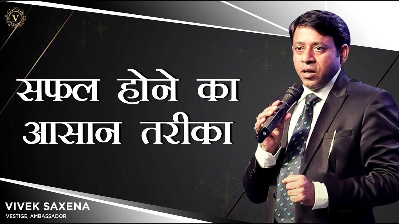 सफल होने का आसान तरीका   Vivek Saxena