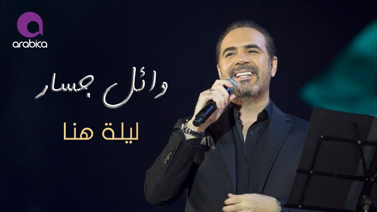 Wael Jassar - Laylet Hana | وائل جسار - ليلة هنا