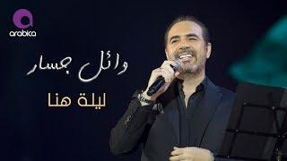 """فيديو.. وائل جسار يعود للأغاني الرومانسية بـ""""ليلة هنا"""""""