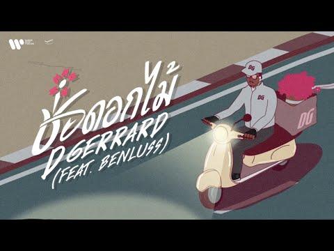 คอร์ดเพลง ช่อดอกไม้ D GERRARD Feat.BEN LUSS