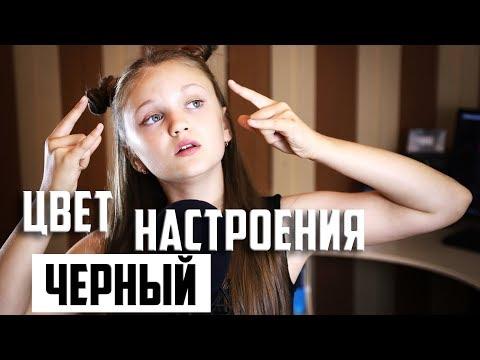 ЦВЕТ НАСТРОЕНИЯ ЧЕРНЫЙ|Ксения Левчик|cover Егор Крид feat. Филипп Киркоров