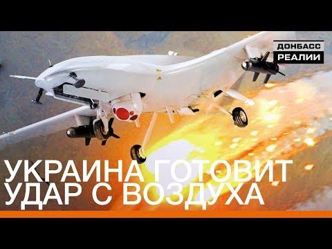 Украина готовит удар